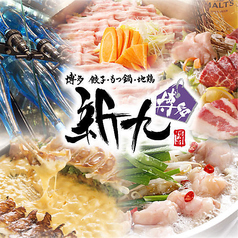 野菜巻き串 もつ鍋 新九 極 名駅店の写真