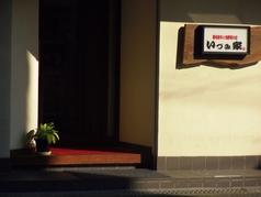 黒毛和牛と旬野菜の店 いづみ家の写真