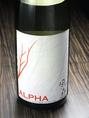 日本酒【ALPHA(アルファ) 風の森】