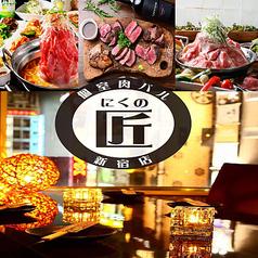 肉バル 肉なべ鍋宴会 にくの匠 新宿東口店
