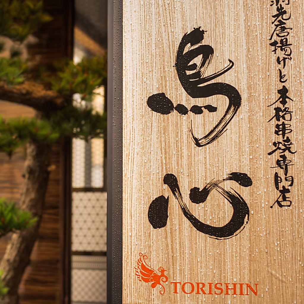 焼き鳥食べ放題 鳥料理専門店 TORISHIN 名駅太閤口店|店舗イメージ6