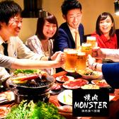 焼肉MONSTER 小山西城南店 栃木のグルメ