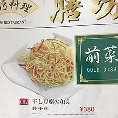 干し豆腐の和え