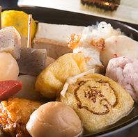 ●じっくり煮込んだ鶏ガラベースの出汁のやさしいおでん