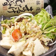 豆腐と蒸し鶏のサラダ