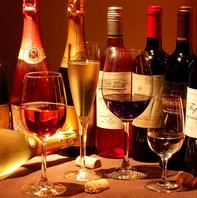 常時30種以上…品揃え豊富なワインを。
