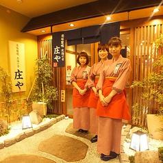 庄や 札幌・読売北海道ビル店の写真