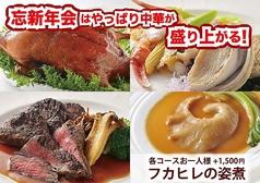 四川飯店 浜松 駅南店の写真
