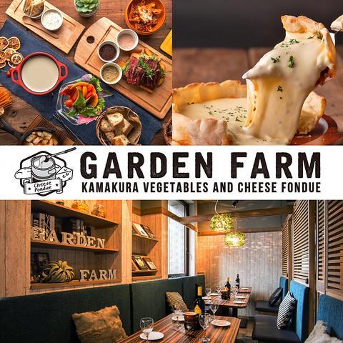 鎌倉野菜とチーズフォンデュ 名古屋ガーデンファーム 名駅店