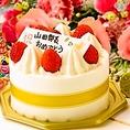誕生日・サプライズ特典★選べる4大特典!ホールケーキ