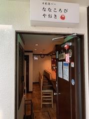 日本酒バー ななころびやおきの写真