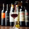 イタリア産をはじめ、チリ産、スペイン産、フランス産、ドイツ産、アメリカ産など世界各地の美味しいワインをご用意。料理との組み合わせなどもお気軽にスタッフまでお声かけください。料理に合うおすすめのワインをご紹介させていただきます。