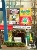 自遊空間 藤沢駅南口店 藤沢・辻堂茅ヶ崎・平塚・湘南台のグルメ