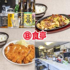 B食亭の写真