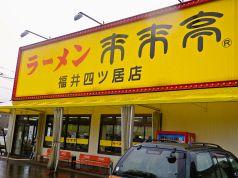 来来亭 福井四ツ居店