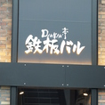 2F『DANRAN亭』鉄板バル