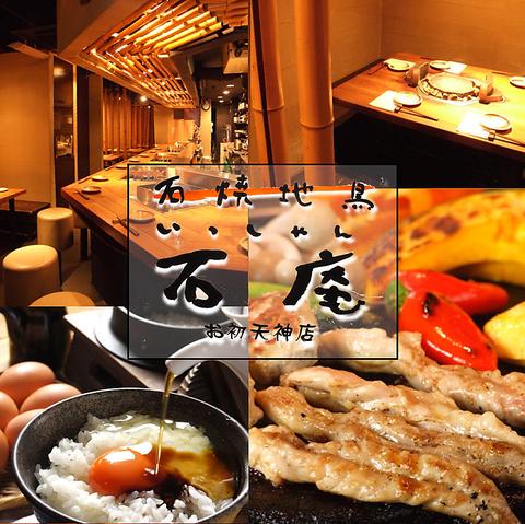 Ishiyaki Isshan Umeda Ohatsutenjinten image
