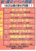 カラオケ クイーンズコート 高山店のおすすめ料理3