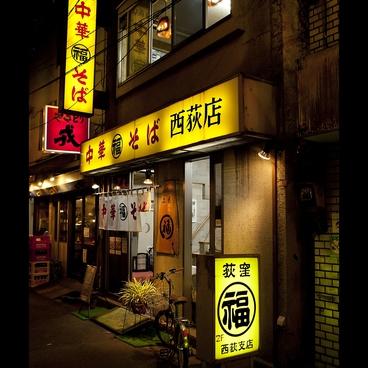 西荻店 丸福中華そばの雰囲気1