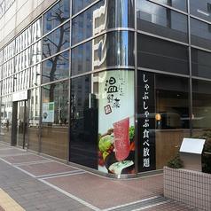 温野菜 札幌駅前店の外観2