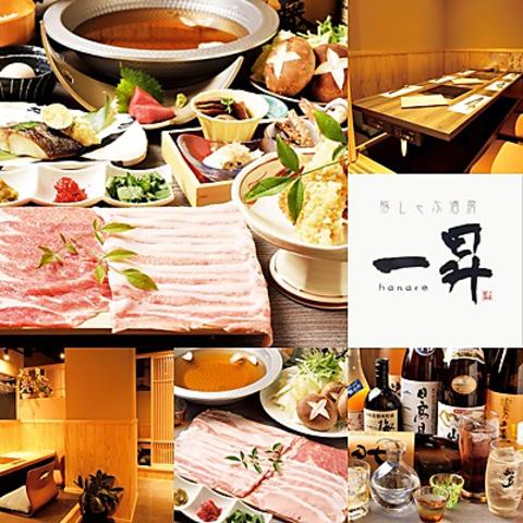 錦の人気割烹居酒屋、一昇の2号店がOPEN♪贅沢なしゃぶしゃぶがお楽しみ頂けます!