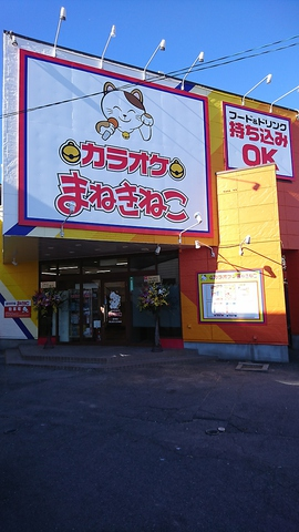 カラオケ本舗まねきねこ韮崎店