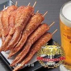 とめ手羽 仙台駅前店のおすすめ料理1