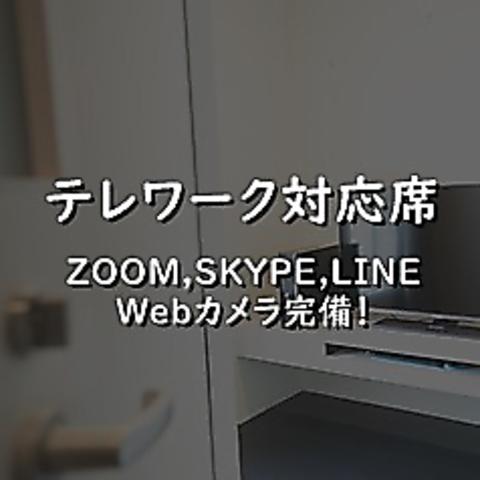 【WEB限定テレワーク専用1DAYパック】完全個室プライベートルーム限定8:00〜20:00のフリータイム