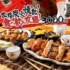 きんいち 蒲田本店のおすすめ料理1