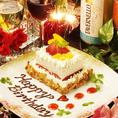◆記念日・記念日◆ケーキのご用意承ります♪