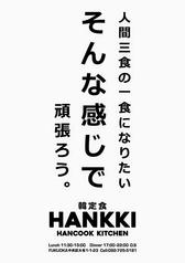 HANKKIの写真