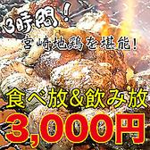 地鶏専門店 鳥桜 池袋店のおすすめ料理2