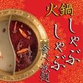 蜀一冒菜 池袋店のおすすめ料理1