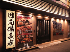 羽屋 都町店の写真