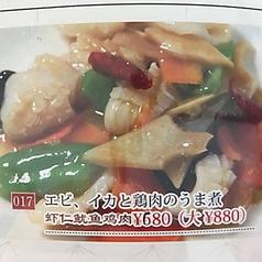 エビ、イカと鶏肉のうま煮