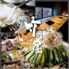 鶏鮮 竹乃屋 天神大名店の写真