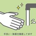 従業員の頻繁な手洗いと備品の消毒を徹底。常に清潔で衛生的な状態を保つために従業員一同心掛けております。