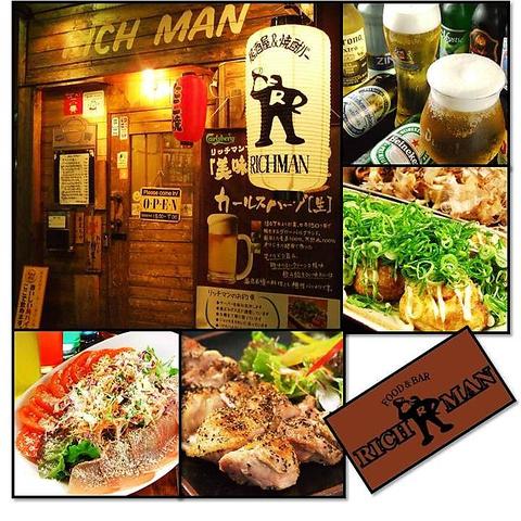 リッチマン本店がホットペッパーに初登場!!世界各国のビール・ワイン揃えております♪