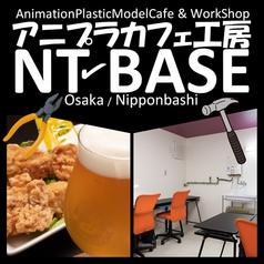 アニプラカフェ工房 NT-BASEの写真