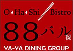 O・Ha・Shi Bistro 88バルの写真