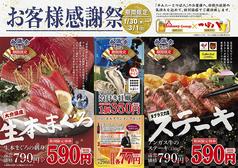 魚鮮水産 東村山店の写真