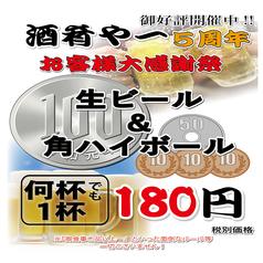 酒肴や一 上野仲町通り本店の写真