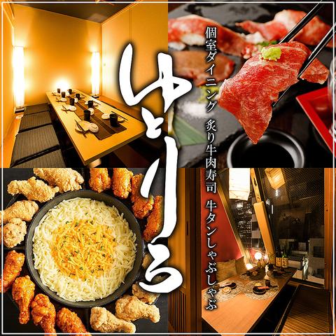 全席個室 肉寿司とUFOフォンデュが食べ放題で楽しめる居酒屋 お席で喫煙可能