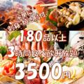 風流山桜 八王子店のおすすめ料理1