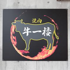 焼肉 牛一楼の写真