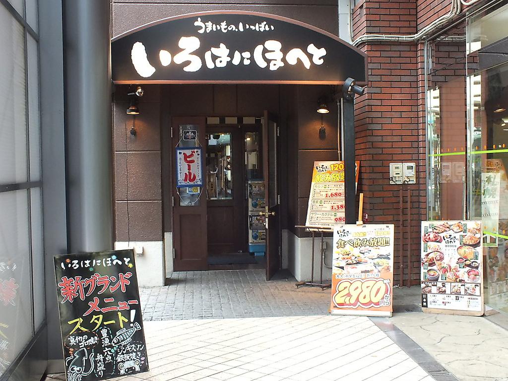 いろはにほへと 札幌駅前西口店|店舗イメージ10