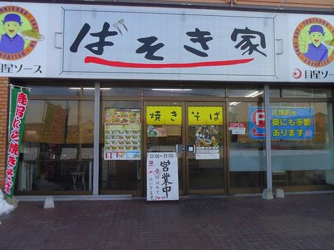 来店者を笑顔にする麺・ソース・豊富なトッピングありのこだわりの焼きそば。