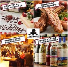 肉バルイタリアン ふぇりちった フェリチッタ FELICITAの写真