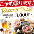 土間土間 松本店のおすすめ料理1