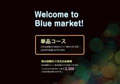 ブルーマーケット Blue-market 本店のコース写真